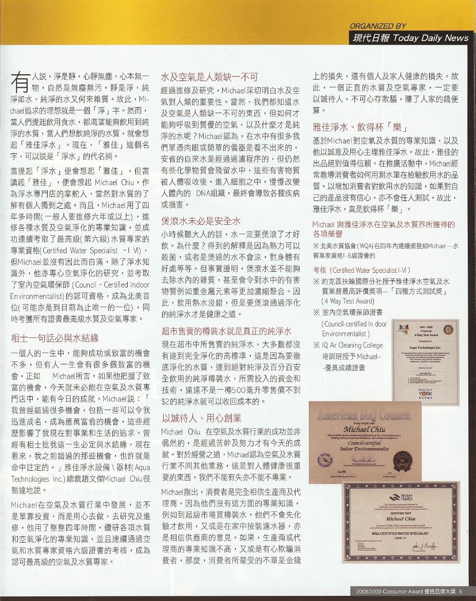 consumer-award-2009-2