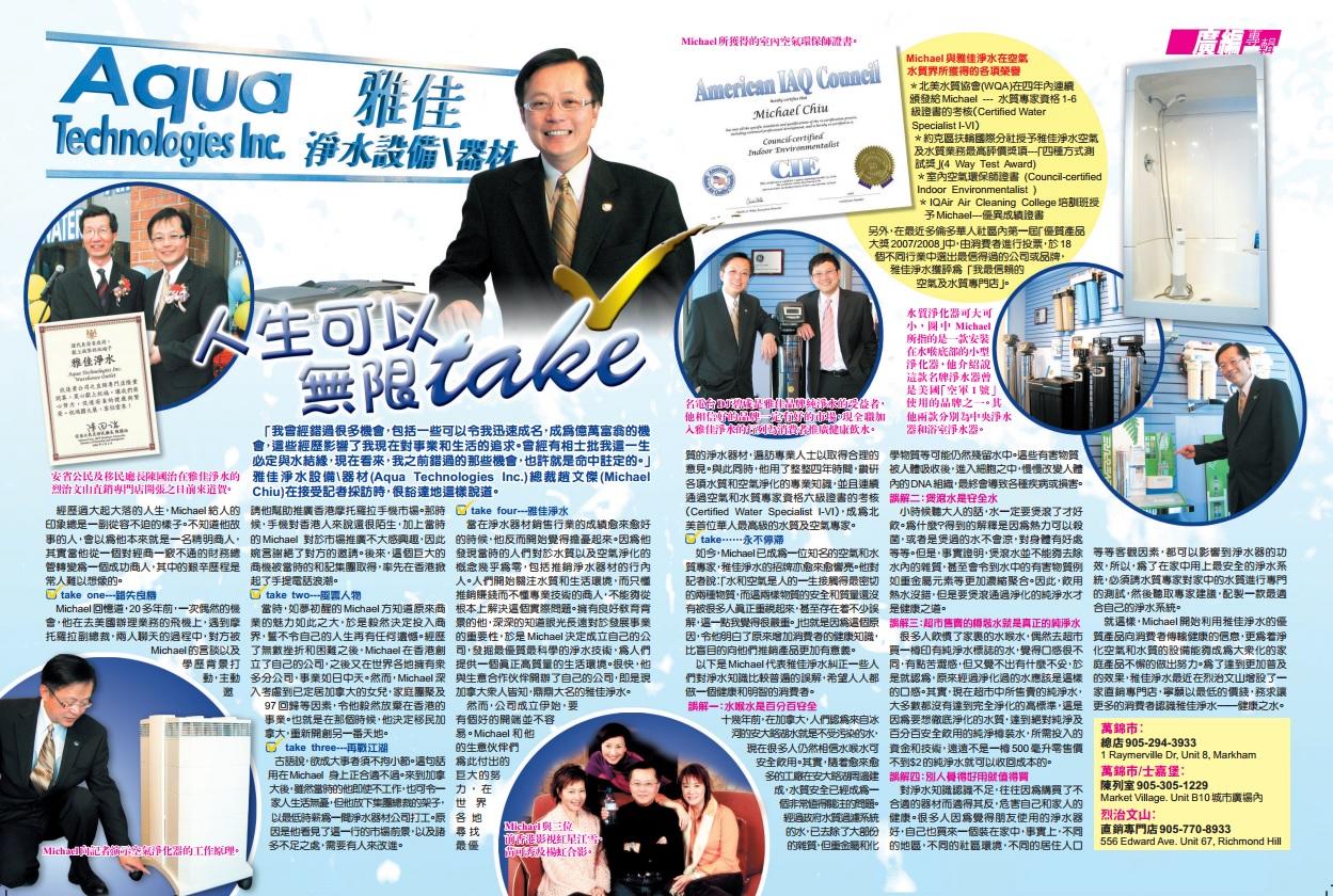 ming-pao-magazine-20080524