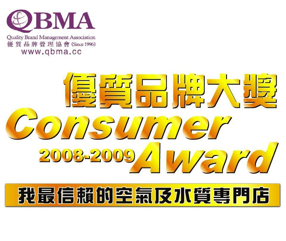 qbma_consumer_award_2009